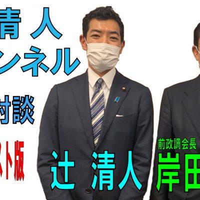 【2021特別対談 ダイジェスト】辻清人×岸田文雄(前政調会長 宏池会会長)